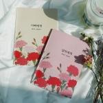 자식문답 2종 엄마에게 아빠에게 부모님문답 탐구영역