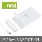 (NEXI) 넥시 USB3.1 Type-C 외장하드케이스 (NX808)