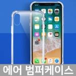 갤럭시노트5 에어 범퍼케이스 N920