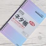나카바야시 일정 메모수첩 로지컬 Memorize SA501-3