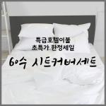 [클라모프] 60수 호텔커버 세트 Q