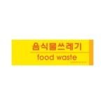 [아트사인] 음식물쓰레기 (분리수거) 1183 395952