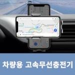 [햅시] 초고속 프리미엄 15W 차량용 무선충전기
