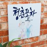 nj044-음각디자인액자_청춘포차
