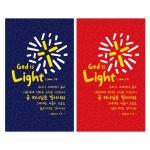 명함전도지 주문제작_ Light  (500매)
