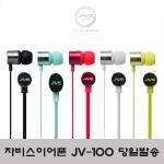 자비스 커널형 이어폰 JV-100