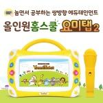 올인원홈스쿨 키즈탭 요미탭2 - 7인치/2,200편 콘텐츠