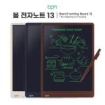 bom 봄 전자노트13 (네이비/아이보리/브라운 택1)