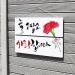 nl728-멀티아크릴액자_늘고맙고사랑합니다(2단대형)