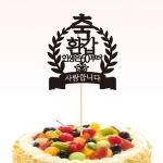 [인디고샵] 축환갑 케이크토퍼