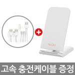 리큐엠 고속 무선충전기+고속 충전케이블 3종택1 증정