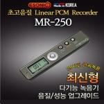 보이스레코더,녹음기,학습기 녹음기MR250(8GB)