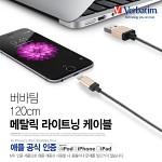 [MFi인증]버바팀 메탈릭 충전/싱크 라이트닝 USB 8핀 케이블 2M{VB646}