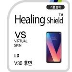 LG V30 후면 버츄얼스킨-카본 블랙 1매