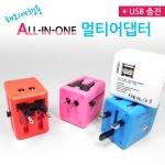 멀티탭 아답터 멀티 콘센트 /해외여행용 /USB 충전기