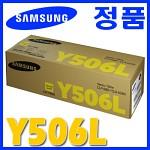 삼성 정품 CLT-Y506L Y506 506L 506 CLP-680/6260/680DW/680ND/6260FD/6260FR/6268FW/6260ND