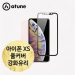 에이튠 아이폰XS 강화템퍼드 유리보호필름