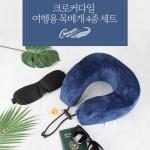 [크로커다일] 여행용메모리폼 목베개 4종세트