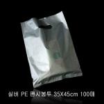 럭셔리 실버 질긴 쇼핑봉투 팬시봉투 35X45cm 100매