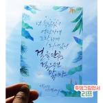 투명그림엽서-리프(10장)