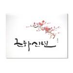 홀마크 동양화가/작가 연하장 시리즈-KNY2066