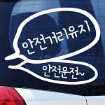 말풍선 안전거리유지 - 초보운전스티커(432)