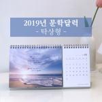 2019년 글입다 공방 탁상형 문학 달력/캘린더 나를 끌어안은 문장들