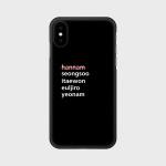 JSV 리브포타운 폰케이스 블랙 아이폰11/갤럭시S10