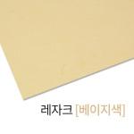 제본기 소모품 종이표지 레자크(베이지색)