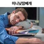 휴대용 미니낮잠베개 손쿠션 팔베게 손베개
