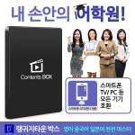 랭귀지타운 박스 영어/중국어/일어 외국어 마스터과정