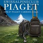 스위스알파인클럽 피아제 32L 캐리어 가방 APB-06