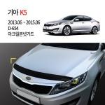 [경동] D-654 본넷가드 아크릴 K5, K5 2014