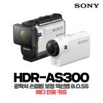 소니 액션캠 BOSS HDR-AS300 바디키트 + 16GB 패키지