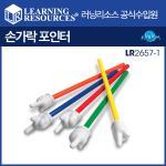 러닝리소스 포켓차트 손가락 포인터 낱개(LR2657-1)