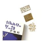 윤동주 전자파 차단 스티커 메탈스티커 (3 Types)