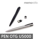 [메모렛] U5000 32G 볼펜 OTG USB메모리