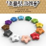 고은빛 초콜릿 식품원료 무독성 크레파스 12색