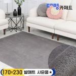 모던 극세사 플랫 러그 그레이 170X230 + 발매트