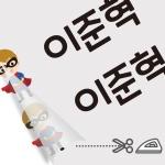 의류용네임스티커 다림판박이키즈히어로 남아