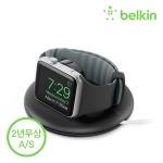 벨킨 Apple Watch용 트래블 스탠드 F8J218bt