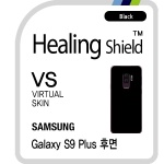 갤럭시 S9 플러스 버츄얼스킨 블랙 후면보호필름 2매
