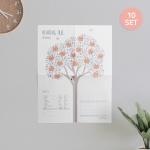 독서나무 스티커 M 10개 세트