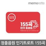 [메모렛] 스마트폰용 정품음원 OTG USB 트로트 155곡 MP3 디지털 음반