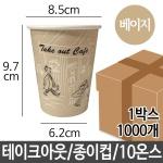 테이크 종이컵 10oz 1000p 사무실 캠핑 피크닉 카페