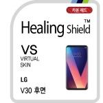LG V30 후면 버츄얼스킨-카본 레드 1매