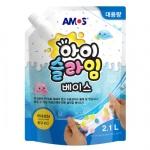 [아모스] 아이슬라임베이스 2.1L 398451