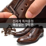 특허정품_갓샵 남자 실리콘구두끈 매듭없는구두끈