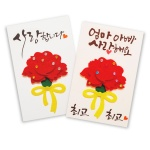 로맨틱 카네이션 카드(2종 택1) -5인용