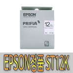 EPSON 라벨테이프 리본 ST12K 투명바탕/검정글자 12mm